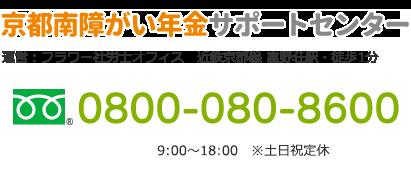 京都南障がい年金サポートセンター 運営:フラワー社労士オフィス