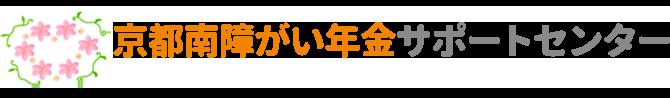 京都南障がい年金サポートセンター